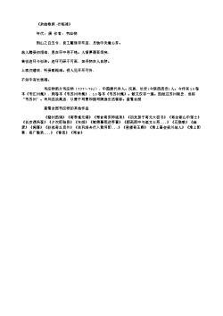 《杂曲歌辞·行路难》(唐.韦应物)