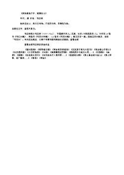 《南池宴钱子辛,赋得科斗》(唐.韦应物)