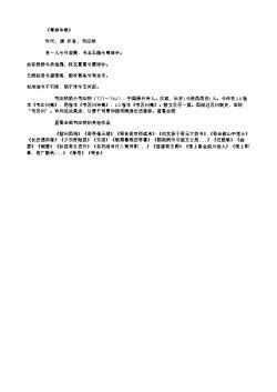 《萼绿华歌》(唐.韦应物)