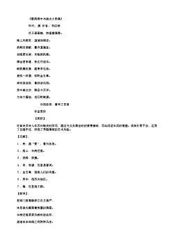 《郡斋雨中与诸文士燕集》(唐.韦应物)