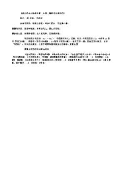 《晚出府舍与独孤兵曹、令狐士曹南寻朱雀街归》(唐.韦应物)