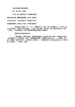 《信州录事参军常曾古鼎歌》(唐.韦应物)