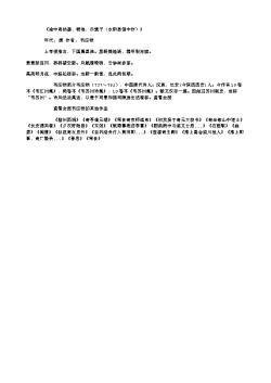 《途中寄杨邈、裴绪,示褒子(永阳县馆中作)》(唐.韦应物)