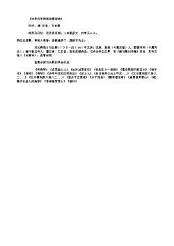 《过李将军南郑林园观妓》(唐.刘长卿)