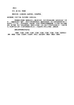 《郊庙歌辞·祭汾阴乐章·顺和(林钟宫)》(唐.李商隐)