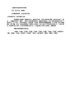 《故驿迎吊故桂府常侍有感》(唐.李商隐)