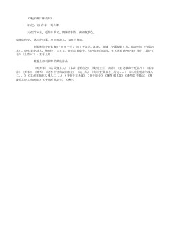 《晚泊湘江怀故人》(唐.刘长卿)