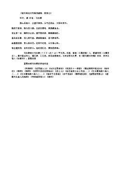 《登东海龙兴寺高顶望海,简演公》(唐.刘长卿)