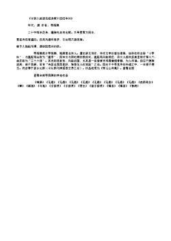 《令狐八拾遗见招送裴十四归华州》(唐.李商隐)