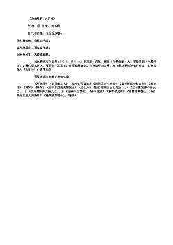 《杂曲歌辞·少年行》(唐.刘长卿)