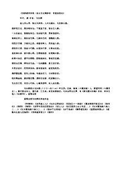 《送薛据宰涉县(自永乐主簿陟状,寻复选受此》(唐.刘长卿)