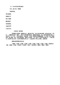 《十一月中旬至扶风界见梅花》(唐.李商隐)