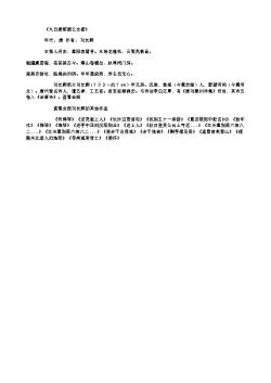 《九日题蔡国公主楼》(唐.刘长卿)