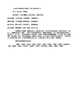 《大卤平后移家到永乐县居,书怀十韵寄刘韦二》(唐.李商隐)