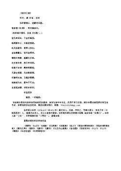《扬州三首》(唐.杜牧)