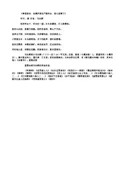 《奉使新安,自桐庐县经严陵钓台,宿七里滩下》(唐.刘长卿)