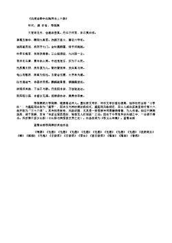 《戊辰会静中出贻同志二十韵》(唐.李商隐)