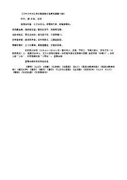 《川守大夫刘公早岁寓居敦行里肆有题壁十韵》(唐.杜牧)