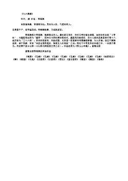 《七夕偶题》(唐.李商隐)
