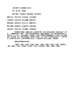 《病中闻河东公乐营置酒口占寄上》(唐.李商隐)