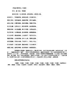 《哭遂州萧侍郎二十四韵》(唐.李商隐)