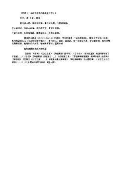 《苦雨(一本题下有思归桃花崦五字)》(唐.杜牧)