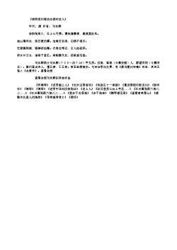 《桂阳西州晚泊古桥村住人》(唐.刘长卿)