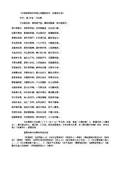 《瓜洲驿奉饯张侍御公拜膳部郎中,却复宪台充》(唐.刘长卿)