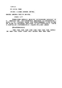 《壬申七夕》(唐.李商隐)