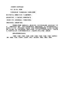 《杂曲歌辞·无愁果有愁曲》(唐.李商隐)