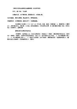 《奉饯元侍郎加豫章采访兼赐章服(时初停节度》(唐.刘长卿)