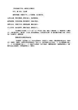 《孙权故城下怀古,兼送友人归建业》(唐.刘长卿)