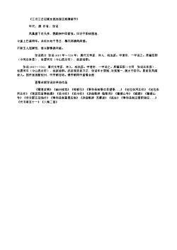 《三月三日诏宴定昆池宫庄赋得筵字》(唐.李商隐)