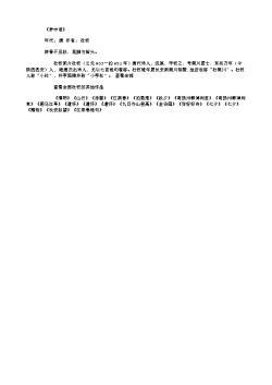 《梦中语》(唐.杜牧)