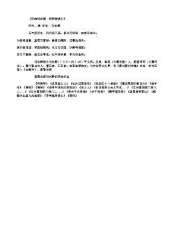《泛曲阿后湖,简同游诸公》(唐.刘长卿)