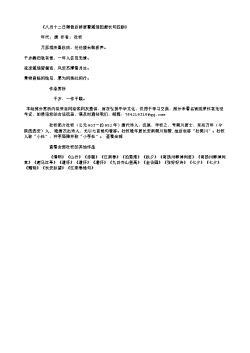 《八月十二日得替后移居霅溪馆因题长句四韵》(唐.杜牧)