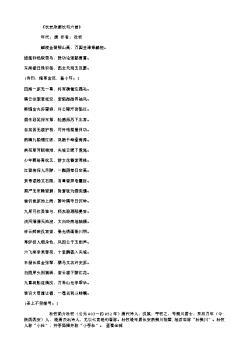 《长安杂题长句六首》(唐.杜牧)