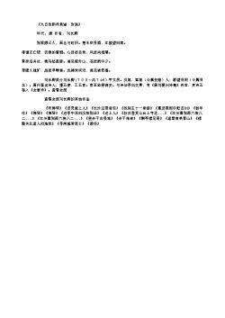 《九日岳阳待黄遂、张涣》(唐.刘长卿)