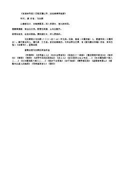 《自道林寺西入石路至麓山寺,过法崇禅师故居》(唐.刘长卿)