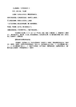 《山鸲鹆歌(一作韦应物诗)》(唐.刘长卿)