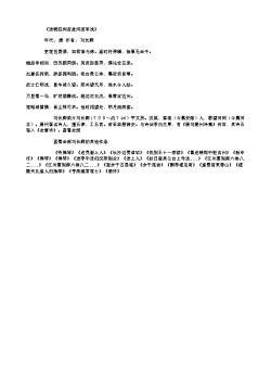 《送裴四判官赴河西军试》(唐.刘长卿)