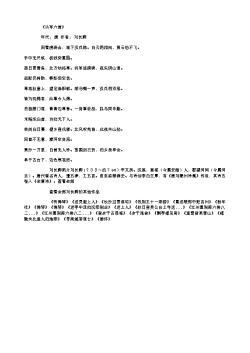 《从军六首》(唐.刘长卿)