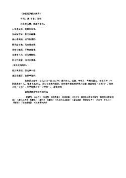 《除官归京睦州雨霁》(唐.杜牧)
