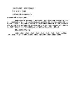 《病中早访招国李十将军遇挈家游曲江》(唐.李商隐)
