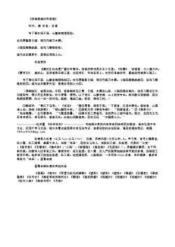 《涪城县香积寺官阁》(唐.刘长卿)
