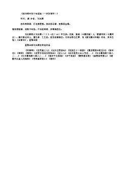 《扬州雨中张十宅观妓(一作张谓诗)》(唐.刘长卿)
