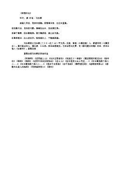 《南楚怀古》(唐.刘长卿)