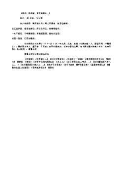 《宿怀仁县南湖,寄东海荀处士》(唐.刘长卿)