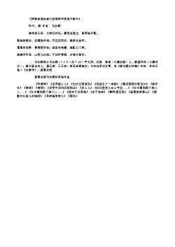 《同郭参谋咏崔仆射淮南节度使厅前竹》(唐.刘长卿)