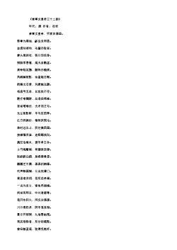 《昔事文皇帝三十二韵》(唐.杜牧)